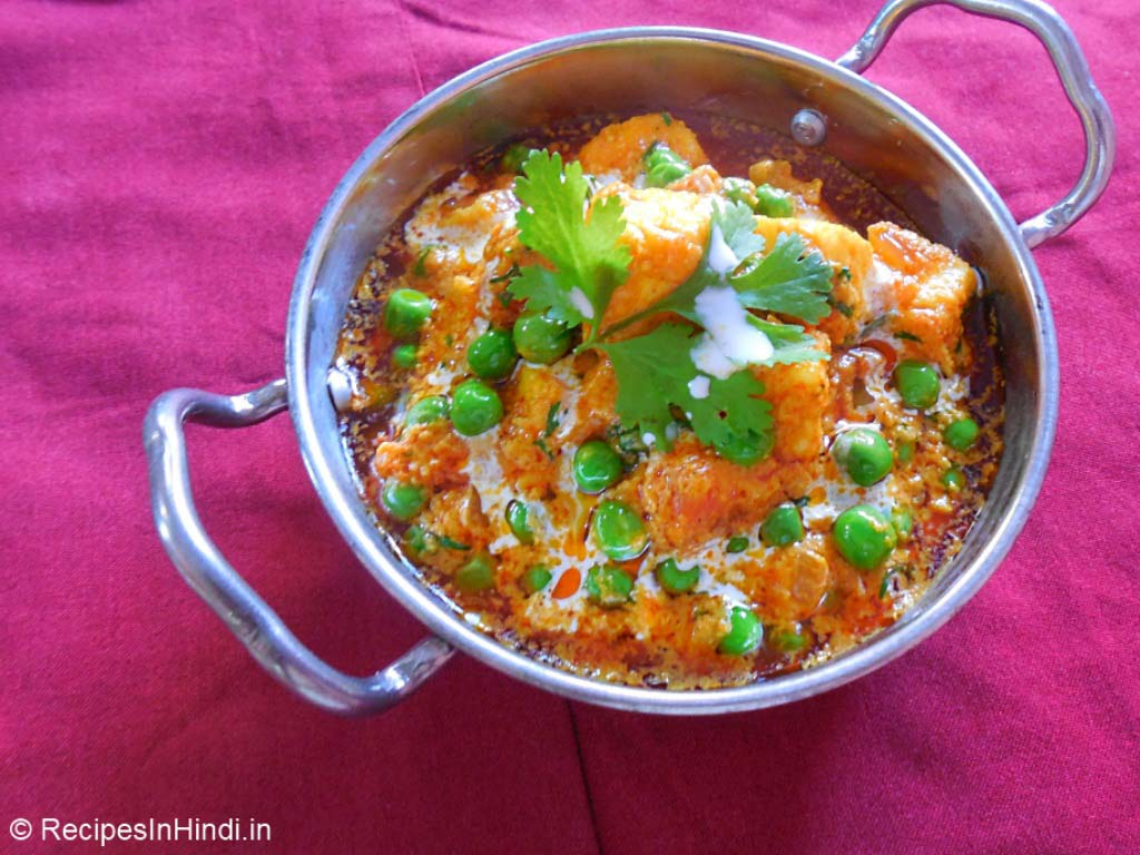 Restaurant Style Matar Paneer Recipe in Hindi.