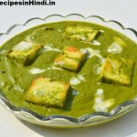 पालक पनीर | Palak Paneer Hindi | Indian Vegetarian Recipe in Hindi.