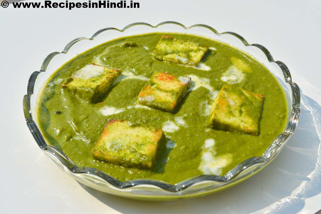 Home made Palak Paneer Recipe in Hindi.