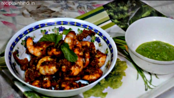 How to cook Prawns Masala Recipe in Hindi.