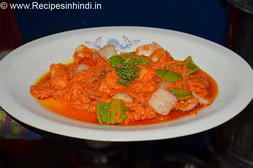 Home made Chicken Tikka Masala Recipe in Hindi.