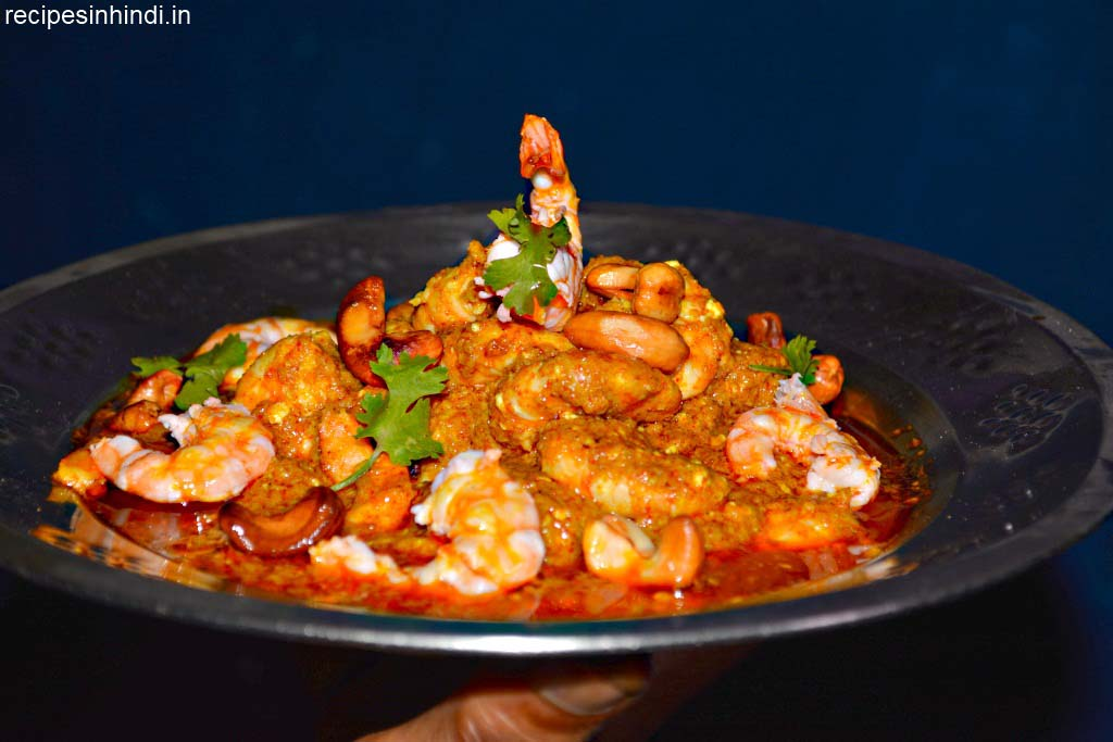Prawns Curry Recipe. The best sea food recipe.