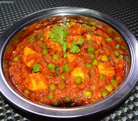 matar paneer recipe, north indian paneer recipes.
