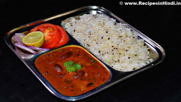 Rajma Chaval Recipe in Hindi, Indian Vegetarian Recipes, Indian Main Course Recipes, Punjabi Recipes, Restaurant Style Indian Recipes.