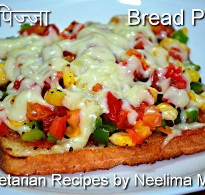 Bread Pizza on Tawa Recipe in Hindi. Bread Pizza Recipe. Indian Fast Food Recipe. Home Made Bread Pizza Recipe.