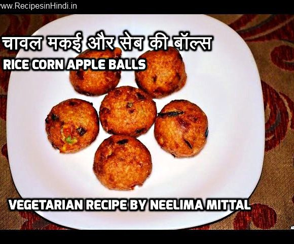 Corn Balls Recipe in Hindi, Rice Corn Balls Recipe, Rice Corn Apple Balls Recipe, Leftover Rice Recipe, Indian Snacks Recipe.