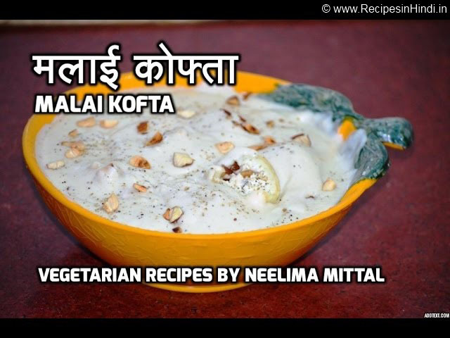 Malai Kofta Recipe in Hindi, Malai Kofta Curry Recipe, Malai Kofta Gravy Recipe, Kofta Curry Recipe, How to Make Malai Kofta at Home, Homemade Malai Kofta Recipe, North Indian Curry Recipe, Punjabi Cuisine.