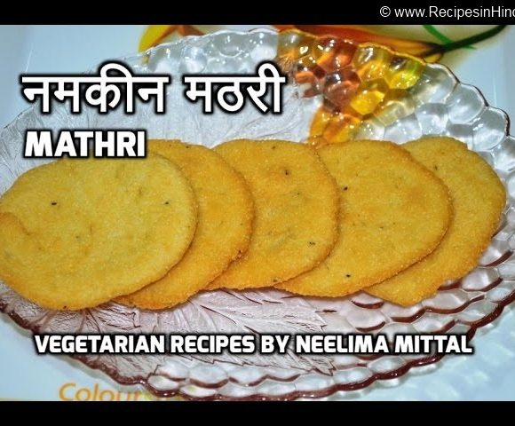 Mathri Recipe in Hindi, Namkeen Mathri Recipe, Crispy Mathri Recipe, Salty Mathri Recipe, How to Make Mathri, Indian Snacks Recipe.